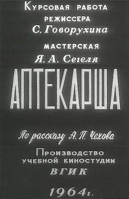 Аптекарша (1964)