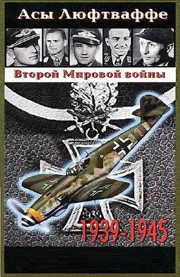 Асы Люфтваффе Второй Мировой Войны (1997)