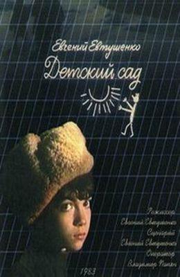 Детский сад (1983)