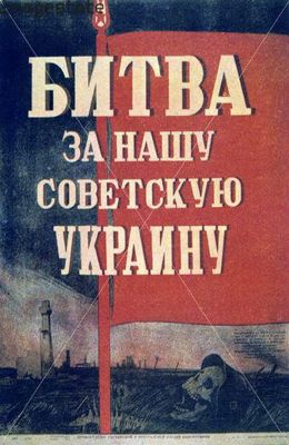 Битва за нашу Советскую Украину (1943)