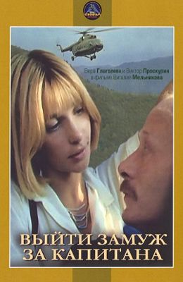 Выйти замуж за капитана (1985)