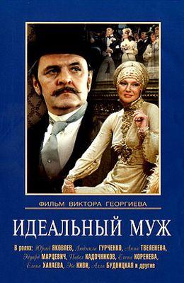 Идеальный муж (1980)