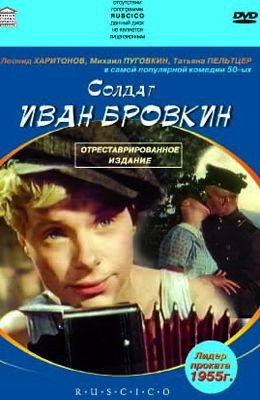 Солдат Иван Бровкин (1955)