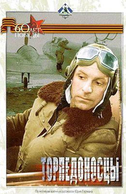 Торпедоносцы (1983)