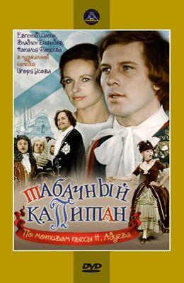 Табачный капитан (1972)