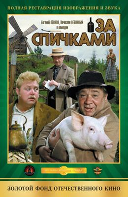 За спичками (1980)