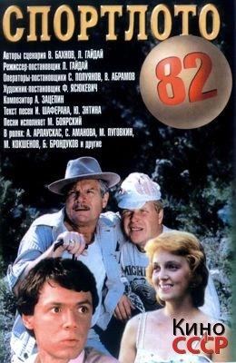 Спортлото 82 (1982)