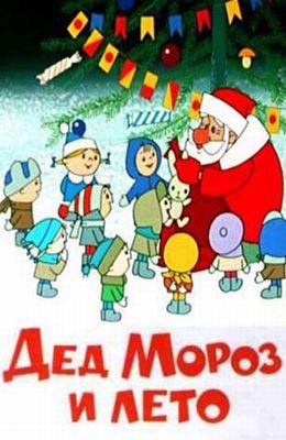 Дед Мороз и лето (1969)