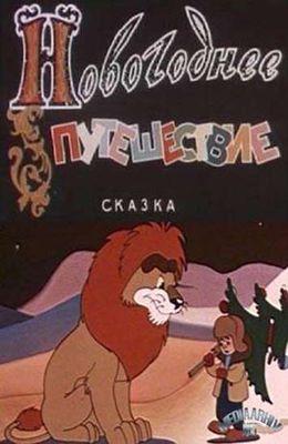 Новогоднее путешествие (1959)