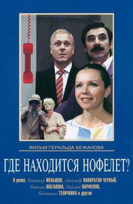 Где находится нофелет? (1987)