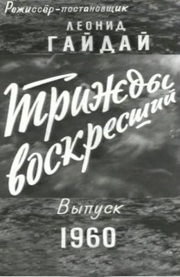 Трижды воскресший (1960)
