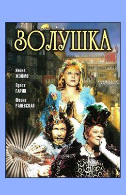 Золушка Советские фильмы смотреть онлайн
