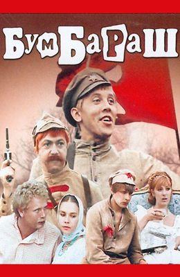 Бумбараш (1971)