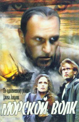 Морской Волк (1990)