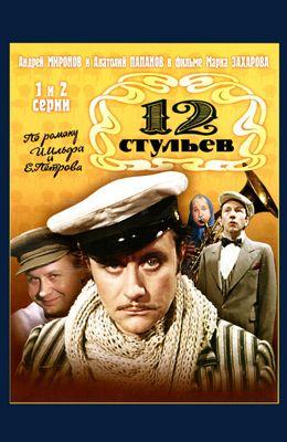 12 стульев - Захаров (1977)