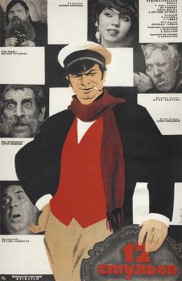 12 стульев - Гайдай (1971)
