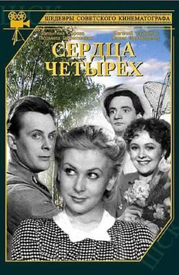 Сердца четырёх (1941)
