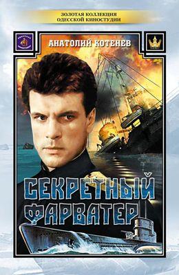 Секретный фарватер (1986)