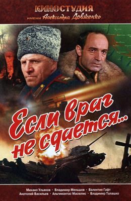 Если враг не сдается (1982)