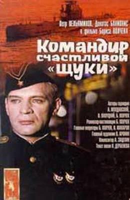 Командир счастливой щуки (1972)