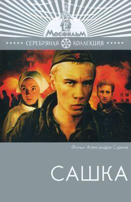 Сашка (1981)