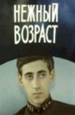 Нежный возраст (1983)