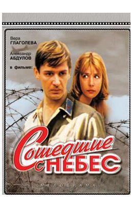 Сошедшие с небес (1986)