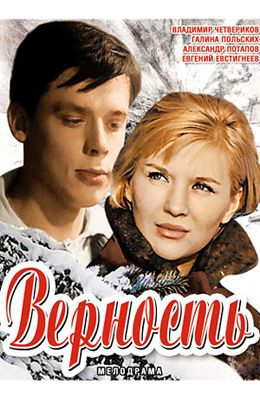 Верность (1965)