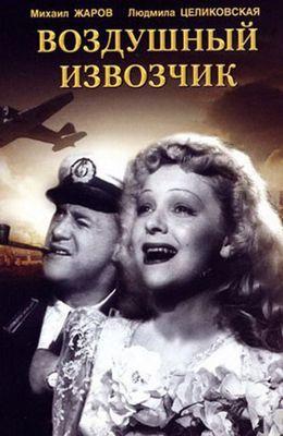 Воздушный извозчик (1943)