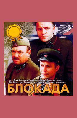 Блокада (1977)