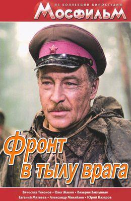 Фронт в тылу врага (1981)