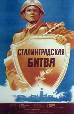 Сталинградская битва (1948)