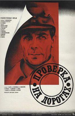 Проверка на дорогах (1971)