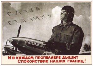 """Советские плакаты """"Авиация"""""""