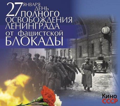День снятия блокады Ленинграда !