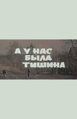 А у нас была тишина (1977)