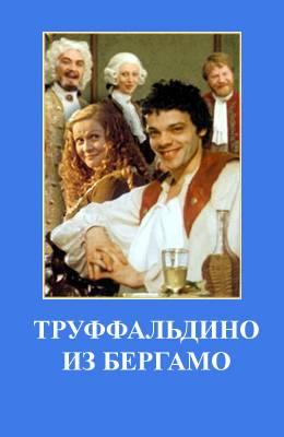 Труффальдино из Бергамо (1976)