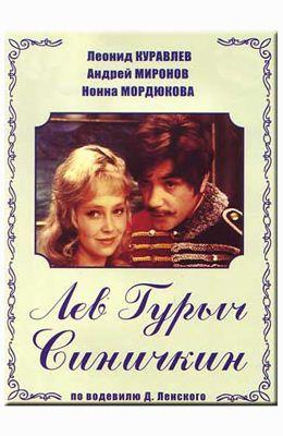 Лев Гурыч Синичкин (1974)