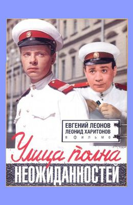 Улица полна неожиданностей (1957)