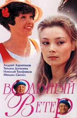 Вольный ветер (1983)