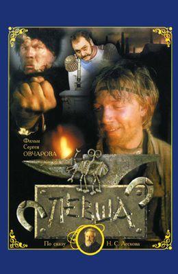 Левша (1986)