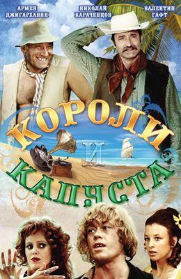 Короли и капуста (1978)