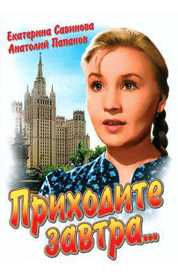 Фильм Черноморочка 1959