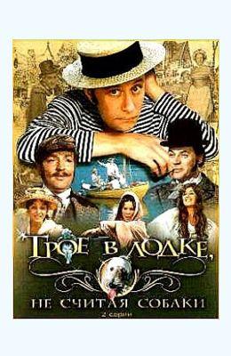 Трое в лодке не считая собаки (1979)