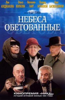 Небеса обетованные (1991)