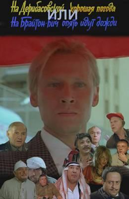 На Дерибасовской хорошая погода (1992)