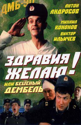 Здравия желаю! или Бешеный дембель (1990)
