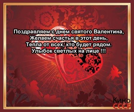 Статья: С праздником святого Валентина !