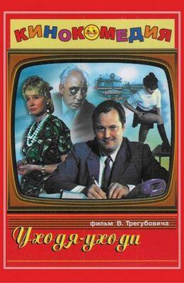Уходя - уходи (1978)
