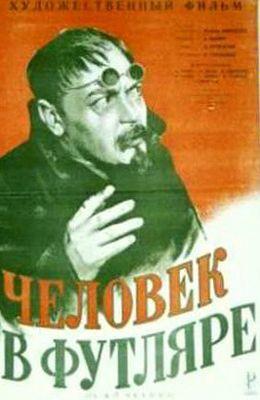 Человек в футляре (1939)
